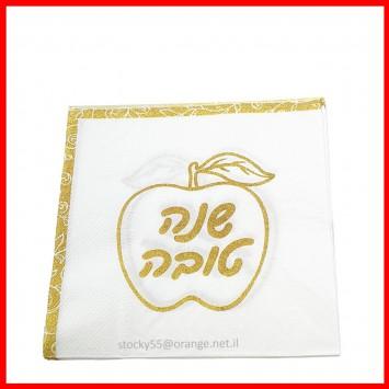 20 מפיות שנה טובה תפוח זהב