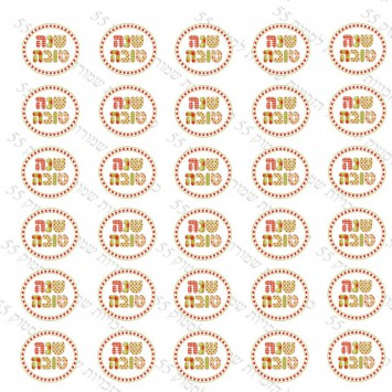 דף טרנספר  לראש השנה וחגי תשרי, 36  הדפסים בקוטר 2.8 ס