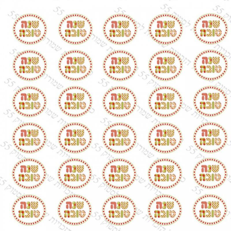 """דף טרנספר  לראש השנה וחגי תשרי, 36  הדפסים בקוטר 2.8 ס""""מ  עם ברכה  לשנה החדשה"""