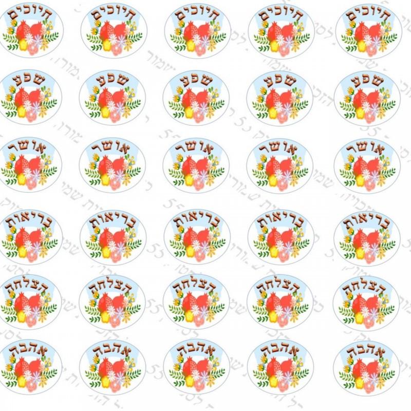"""דף טרנספר  לראש השנה וחגי תשרי, 36  הדפסים בקוטר 2.8 ס""""מ  עם ברכות וסמלי החג"""