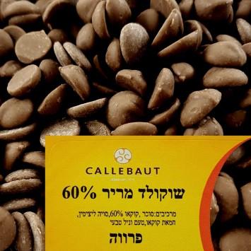 מטבעות שוקולד 60 אחוז מוצקי קקאו - CALLEBAUT