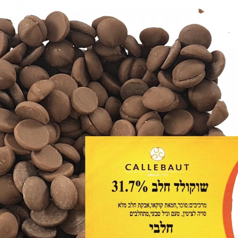 מטבעות שוקולד חלב 31.7% קליבו