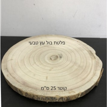 פלטת בול עץ טבעי