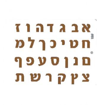 תבנית ליציקת שוקולד א ב' אותיות עברית (דפוס )
