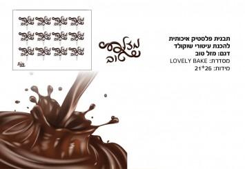 תבנית יציקה לשוקולד - מזל טוב