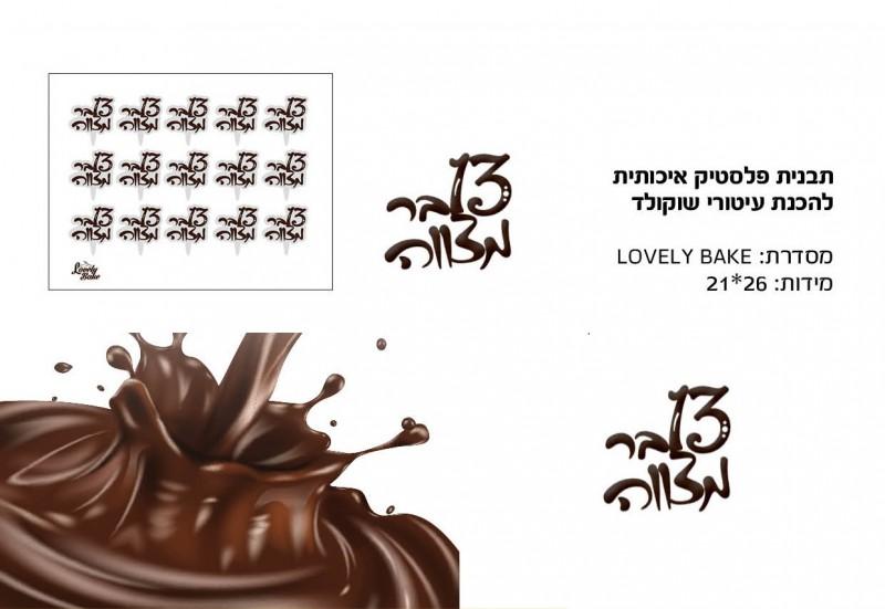 """תבנית יציקה להכנת עיטורי שוקולד - """"בר מצווה"""