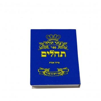 ספר  תהילים  קטן כחול