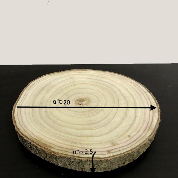 """מגש עץ טבעי עגול 20 ס""""מ"""