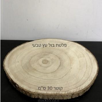 מגש פלטה עץ טבעי - עגול קוטר 30 ס