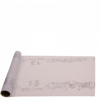 גליל ראנר לבר מצווה באורך 4.5 ס