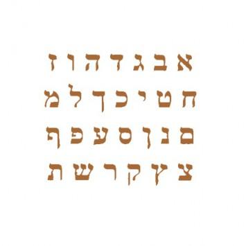 תבנית ליציקת שוקולד א ב' אותיות  קטנות בעברית (דפוס )  * חברת סי אנד בי C&B *