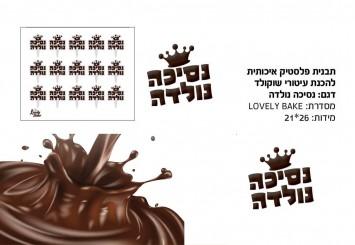תבנית יציקה לשוקולד - נסיכה נולדה