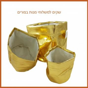 שק זהב למשלוח מנות