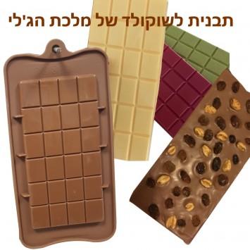 תבנית סיליקון לשוקולד