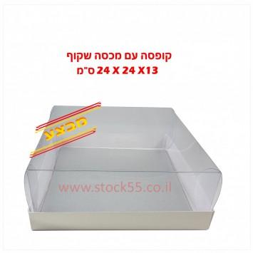 מבצע 10 קופסאות עם מכסה שקוף