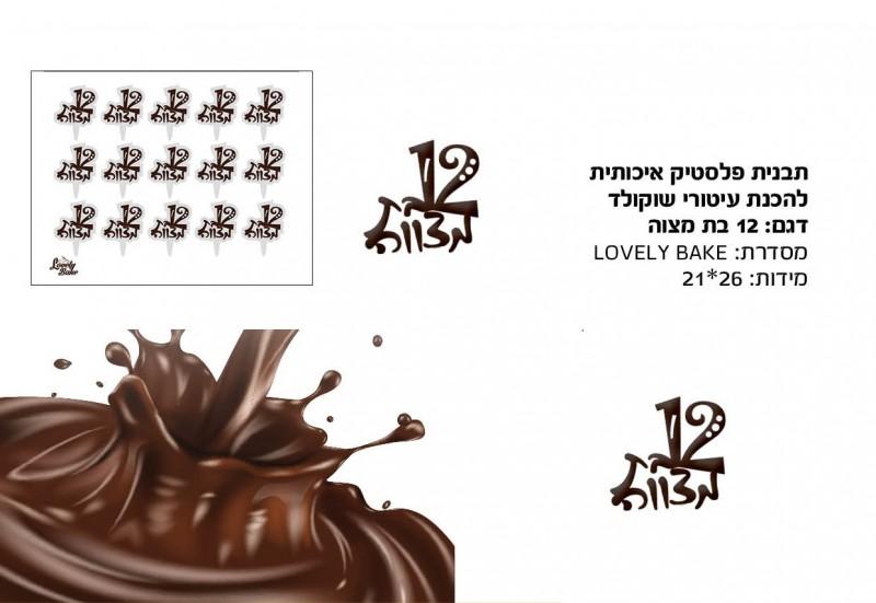 תבנית יציקה להכנת עיטורי שוקולד