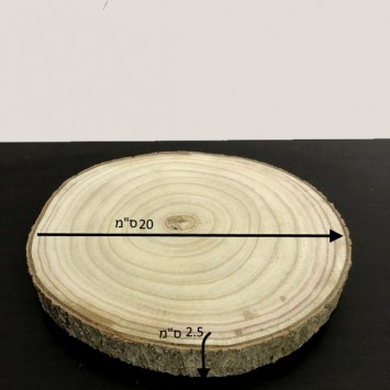 מגש עץ טבעי עגול 20 ס
